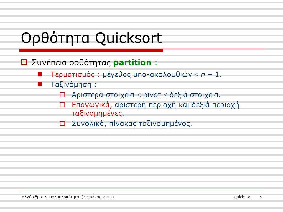 Αλγόριθμοι & Πολυπλοκότητα (Χειμώνας 2011)Quicksort 10 Χρόνος Εκτέλεσης (χ.π.)  Χρόνος εκτελ.