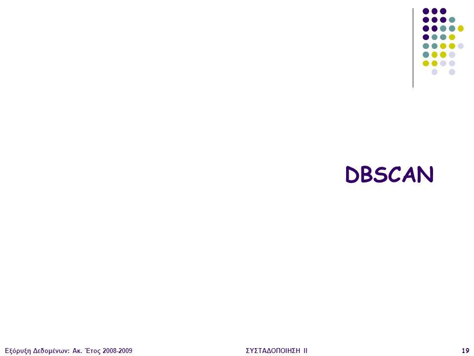 Εξόρυξη Δεδομένων: Ακ. Έτος 2008-2009ΣΥΣΤΑΔΟΠΟΙΗΣΗ ΙΙ19 DBSCAN