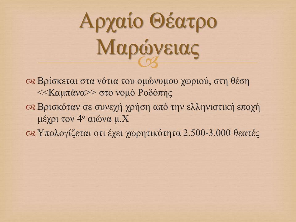   Βρίσκεται στα νότια του ομώνυμου χωριού, στη θέση > στο νομό Ροδόπης  Βρισκόταν σε συνεχή χρήση από την ελληνιστική εποχή μέχρι τον 4 ο αιώνα μ.