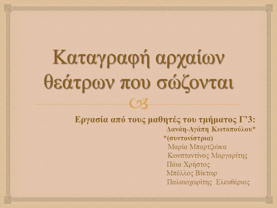  Καταγραφή αρχαίων θεάτρων που σώζονται Εργασία από τους μαθητές του τμήματος Γ '3: Δανάη - Αγάπη Κωτοπούλου * *( συντονίστρια ) Μαρία Μπαρτζιώκα Κων