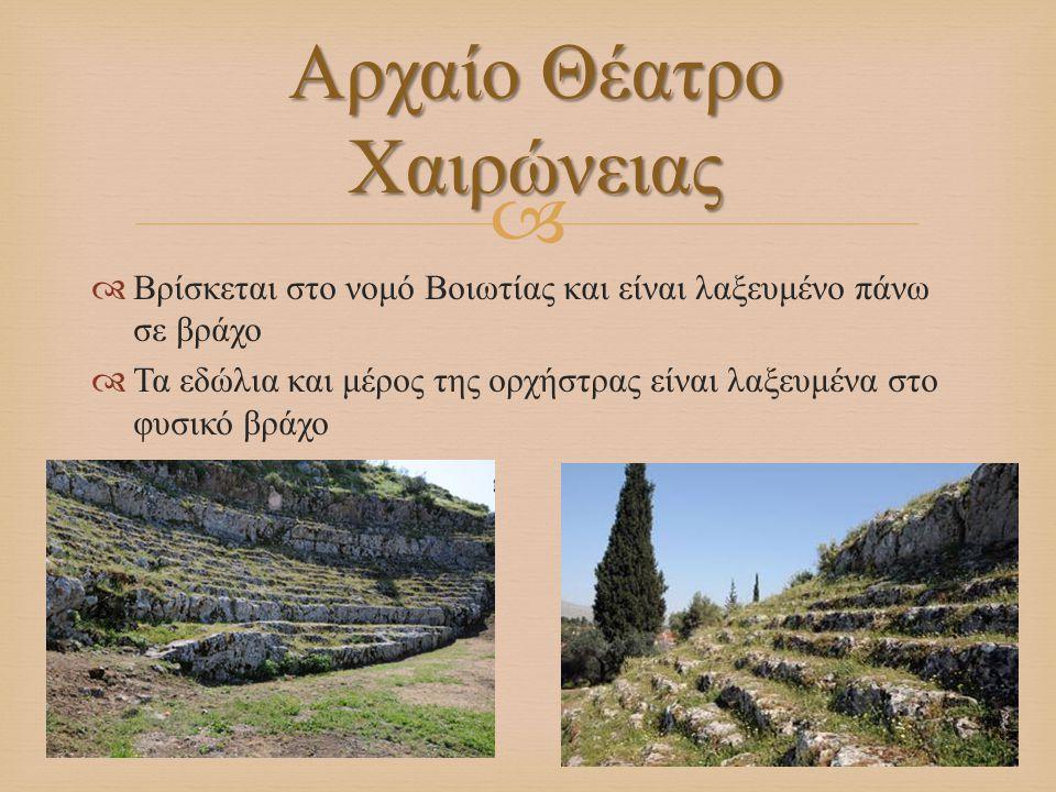   Βρίσκεται στο νομό Βοιωτίας και είναι λαξευμένο πάνω σε βράχο  Τα εδώλια και μέρος της ορχήστρας είναι λαξευμένα στο φυσικό βράχο Αρχαίο Θέατρο Χ