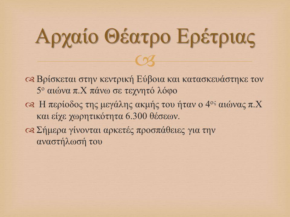   Βρίσκεται στην κεντρική Εύβοια και κατασκευάστηκε τον 5 ο αιώνα π. Χ πάνω σε τεχνητό λόφο  Η περίοδος της μεγάλης ακμής του ήταν ο 4 ος αιώνας π.