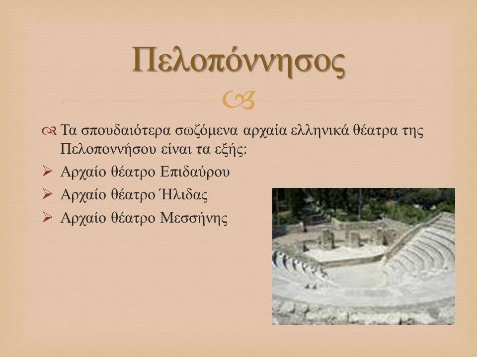   Τα σπουδαιότερα σωζόμενα αρχαία ελληνικά θέατρα της Πελοποννήσου είναι τα εξής :  Αρχαίο θέατρο Επιδαύρου  Αρχαίο θέατρο Ήλιδας  Αρχαίο θέατρο