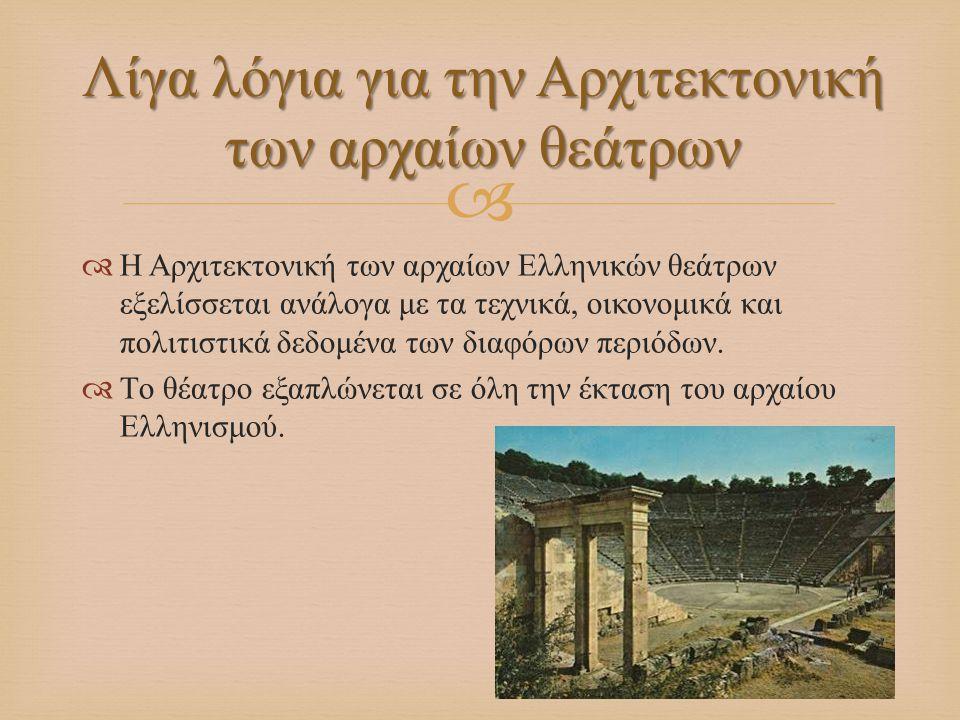   H Αρχιτεκτονική των αρχαίων Ελληνικών θεάτρων εξελίσσεται ανάλογα με τα τεχνικά, οικονομικά και πολιτιστικά δεδομένα των διαφόρων περιόδων.  T ο