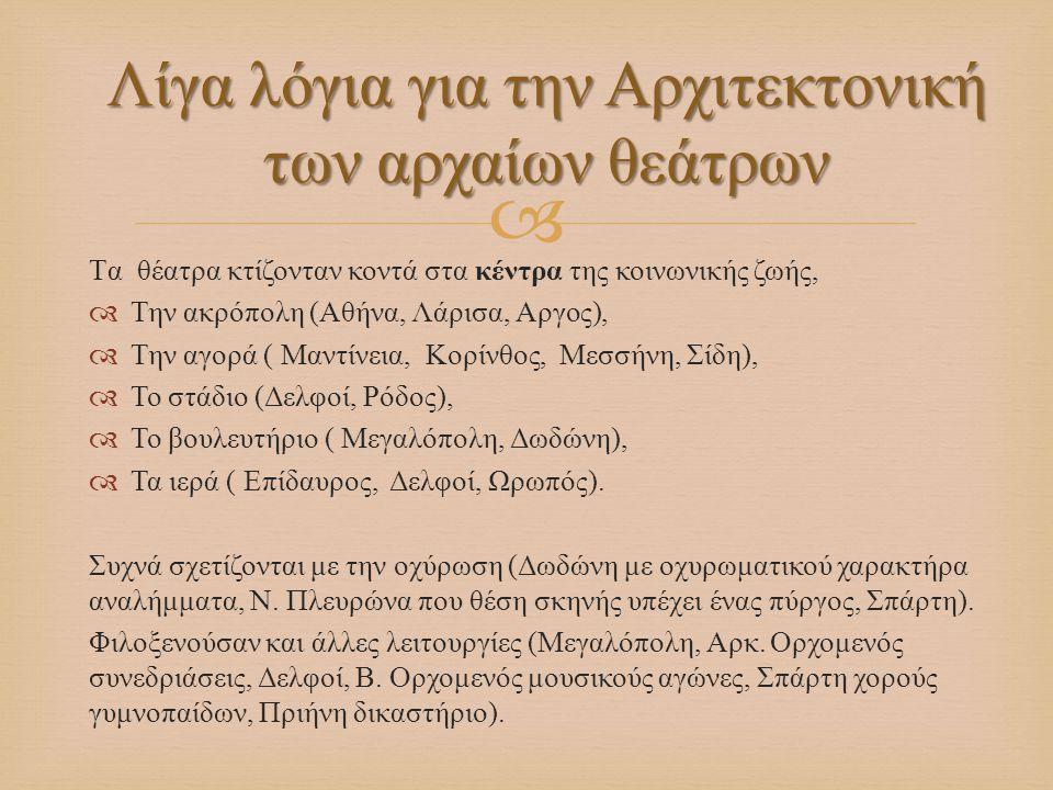  T α θέατρα κτίζονταν κοντά στα κέντρα της κοινωνικής ζωής,  Την ακρόπολη (A θήνα, Λάρισα, A ργος ),  Την αγορά ( M αντίνεια, K ορίνθος, M εσσήνη,