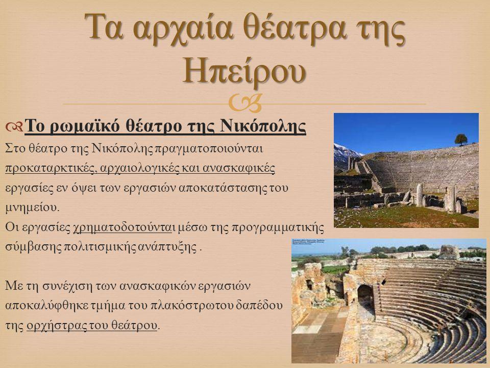   Το ρωμαϊκό θέατρο της Νικόπολης Στο θέατρο της Νικόπολης πραγματοποιούνται προκαταρκτικές, αρχαιολογικές και ανασκαφικές εργασίες εν όψει των εργα