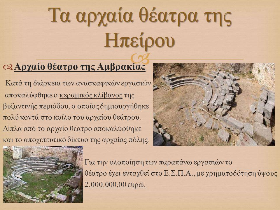   Αρχαίο θέατρο της Αμβρακίας Κατά τη διάρκεια των ανασκαφικών εργασιών αποκαλύφθηκε ο κεραμικός κλίβανος της βυζαντινής περιόδου, ο οποίος δημιουργ