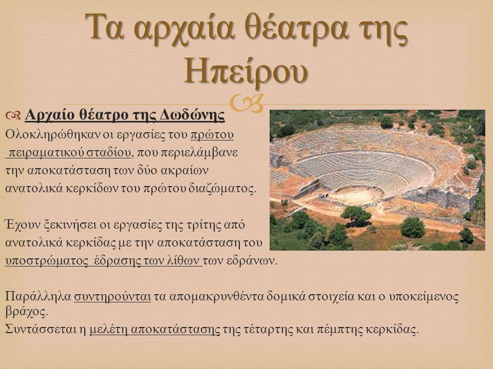   Αρχαίο θέατρο της Δωδώνης Ολοκληρώθηκαν οι εργασίες του πρώτου πειραματικού σταδίου, που περιελάμβανε την αποκατάσταση των δύο ακραίων ανατολικά κ