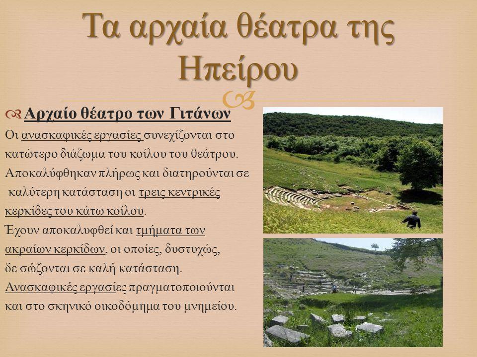   Αρχαίο θέατρο των Γιτάνων Οι ανασκαφικές εργασίες συνεχίζονται στο κατώτερο διάζωμα του κοίλου του θεάτρου. Αποκαλύφθηκαν πλήρως και διατηρούνται