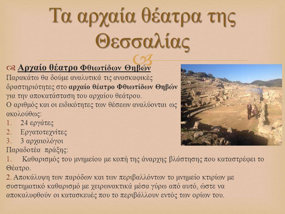  Φθιωτίδων Θηβών  Αρχαίο θέατρο Φθιωτίδων Θηβών Παρακάτω θα δούμε αναλυτικά τις ανασκαφικές δραστηριότητες στο αρχαίο θέατρο Φθιωτίδων Θηβών για την