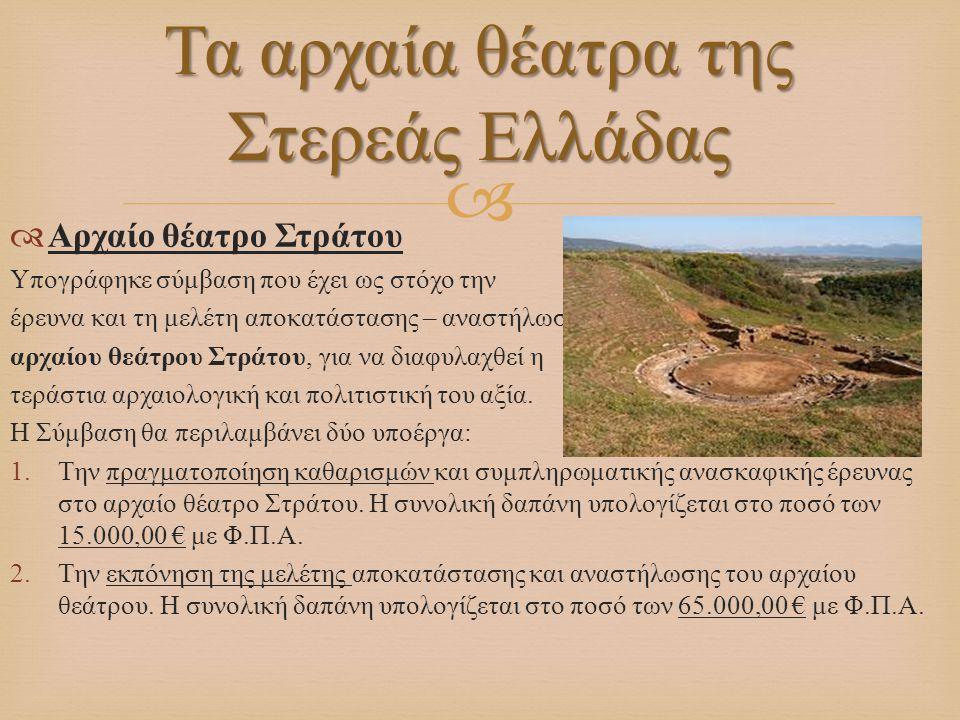  Αρχαίο θέατρο Στράτου Υπογράφηκε σύμβαση που έχει ως στόχο την έρευνα και τη μελέτη αποκατάστασης – αναστήλωσης του αρχαίου θεάτρου Στράτου, για ν