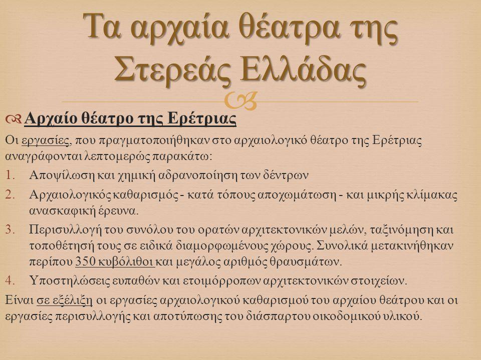   Αρχαίο θέατρο της Ερέτριας Οι εργασίες, που πραγματοποιήθηκαν στο αρχαιολογικό θέατρο της Ερέτριαςαναγράφονται λεπτομερώς παρακάτω: Οι εργασίες, π