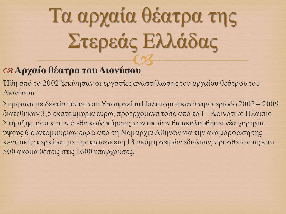   Αρχαίο θέατρο του Διονύσου Ήδη από το 2002 ξεκίνησαν οι εργασίες αναστήλωσης του αρχαίου θεάτρου τουΔιονύσου. Ήδη από το 2002 ξεκίνησαν οι εργασίε
