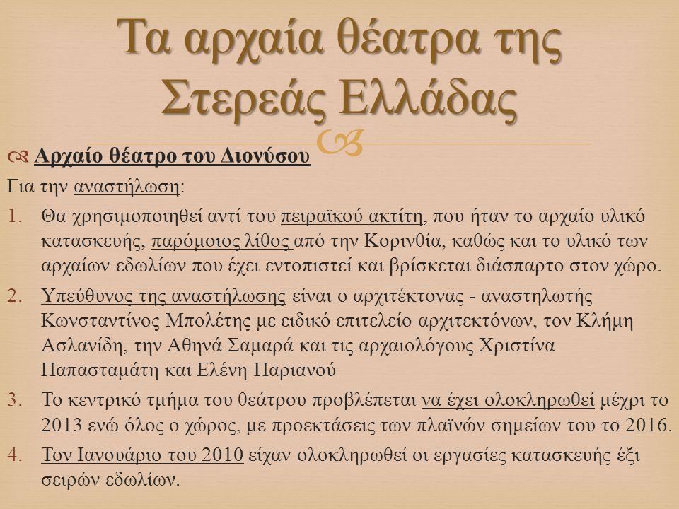   Αρχαίο θέατρο του Διονύσου Για την αναστήλωση: Για την αναστήλωση : 1.Θα χρησιμοποιηθεί αντί του πειραϊκού ακτίτη, που ήταν το αρχαίο υλικόκατασκε