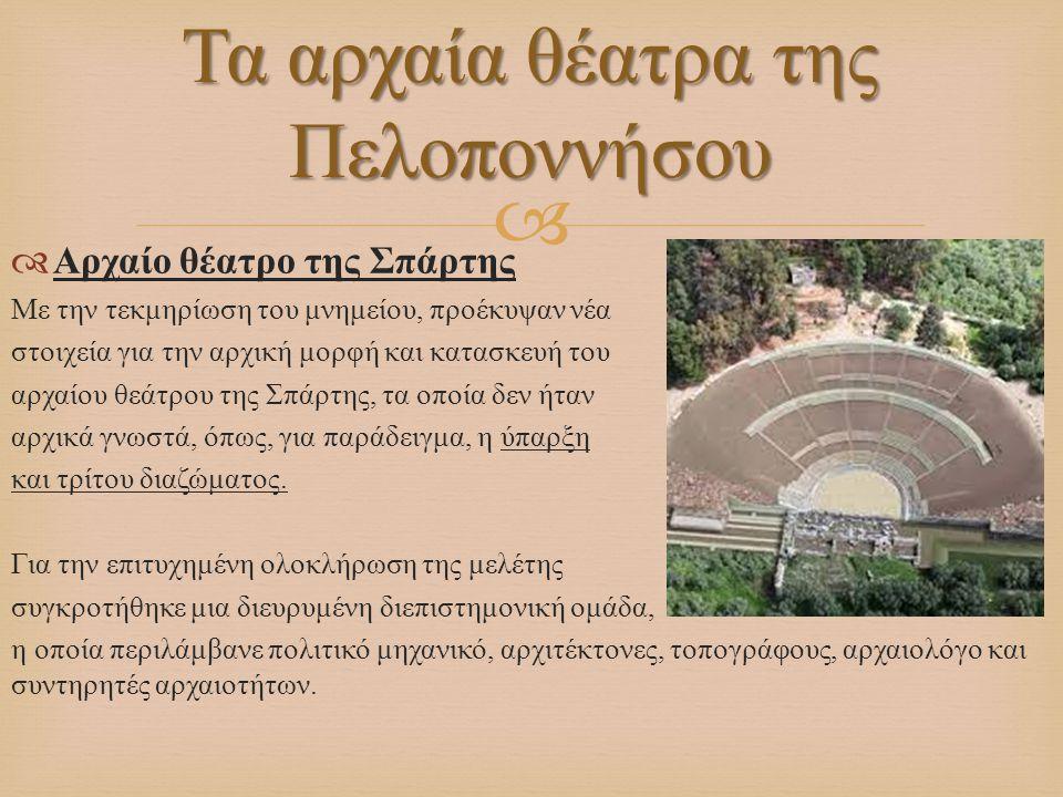   Αρχαίο θέατρο της Σπάρτης Με την τεκμηρίωση του μνημείου, προέκυψαν νέα στοιχεία για την αρχική μορφή και κατασκευή του αρχαίου θεάτρου της Σπάρτη
