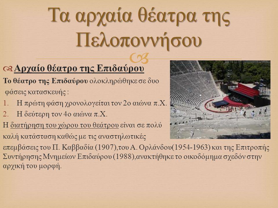  Αρχαίο θέατρο της Επιδαύρου Το θέατρο της Επιδαύρου ολοκληρώθηκε σε δυο φάσεις κατασκευής : φάσεις κατασκευής : 1.Η πρώτη φάση χρονολογείται τον 2