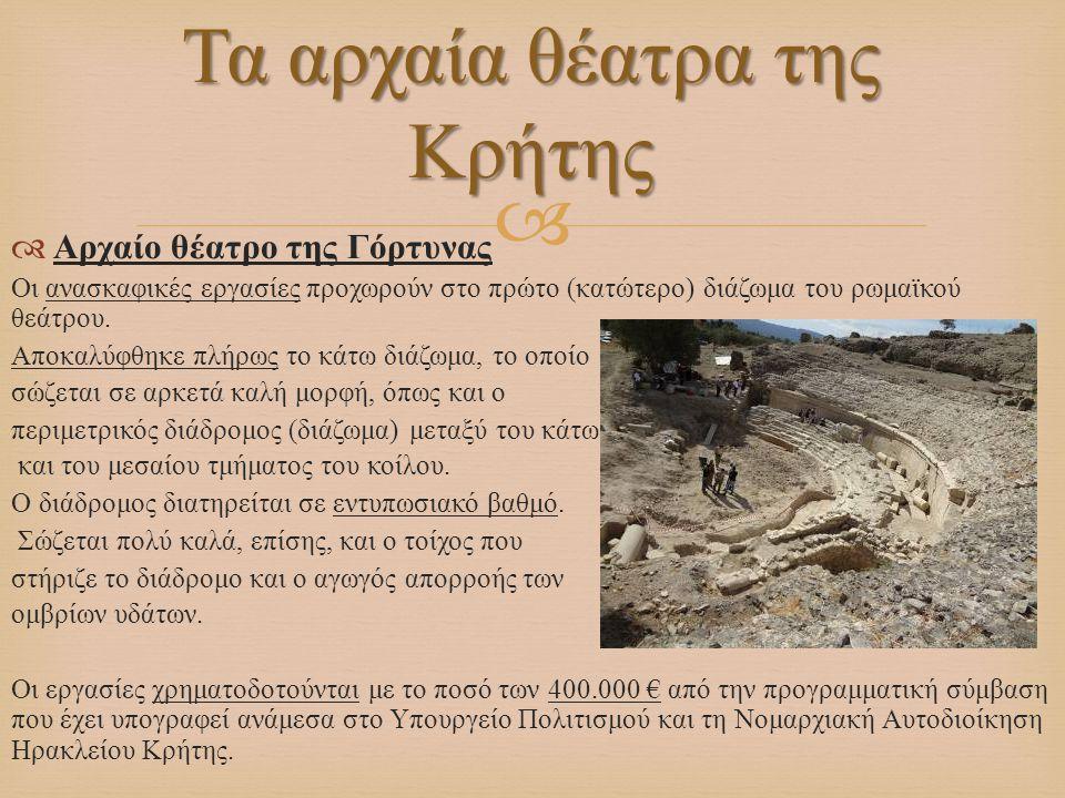   Αρχαίο θέατρο της Γόρτυνας Οι ανασκαφικές εργασίες προχωρούν στο πρώτο ( κατώτερο ) διάζωμα του ρωμαϊκού θεάτρου. Αποκαλύφθηκε πλήρως το κάτω διάζ