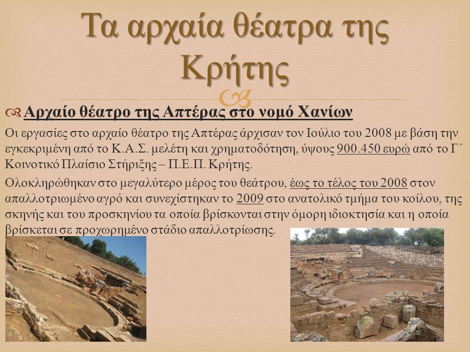   Αρχαίο θέατρο της Απτέρας στο νομό Χανίων Οι εργασίες στο αρχαίο θέατρο της Απτέρας άρχισαν τον Ιούλιο του 2008 με βάση την εγκεκριμένη από το Κ.