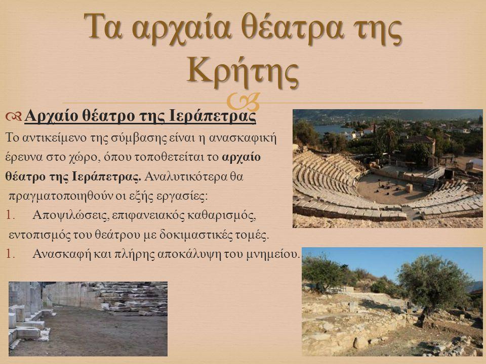   Αρχαίο θέατρο της Ιεράπετρας Το αντικείμενο της σύμβασης είναι η ανασκαφική έρευνα στο χώρο, όπου τοποθετείται το αρχαίο θέατρο της Ιεράπετρας. Αν