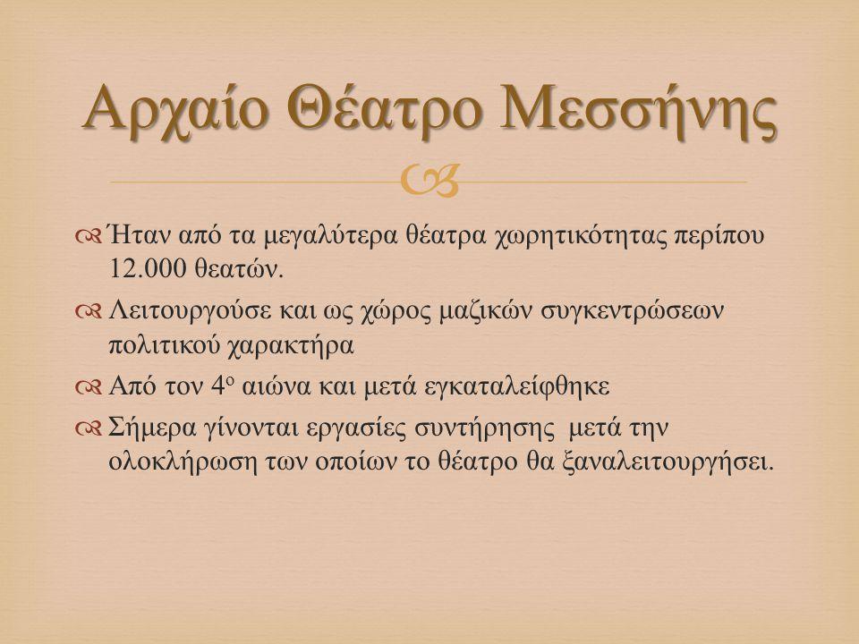  T α θέατρα κτίζονταν κοντά στα κέντρα της κοινωνικής ζωής,  Την ακρόπολη (A θήνα, Λάρισα, A ργος ),  Την αγορά ( M αντίνεια, K ορίνθος, M εσσήνη, Σίδη ),  Το στάδιο ( Δελφοί, P όδος ),  Το βουλευτήριο ( M εγαλόπολη, Δωδώνη ),  Τα ιερά ( E πίδαυρος, Δελφοί, Ωρωπός ).