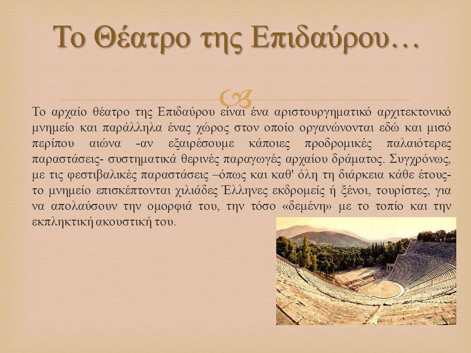  Το αρχαίο θέατρο της Επιδαύρου είναι ένα αριστουργηματικό αρχιτεκτονικό μνημείο και παράλληλα ένας χώρος στον οποίο οργανώνονται εδώ και μισό περίπο