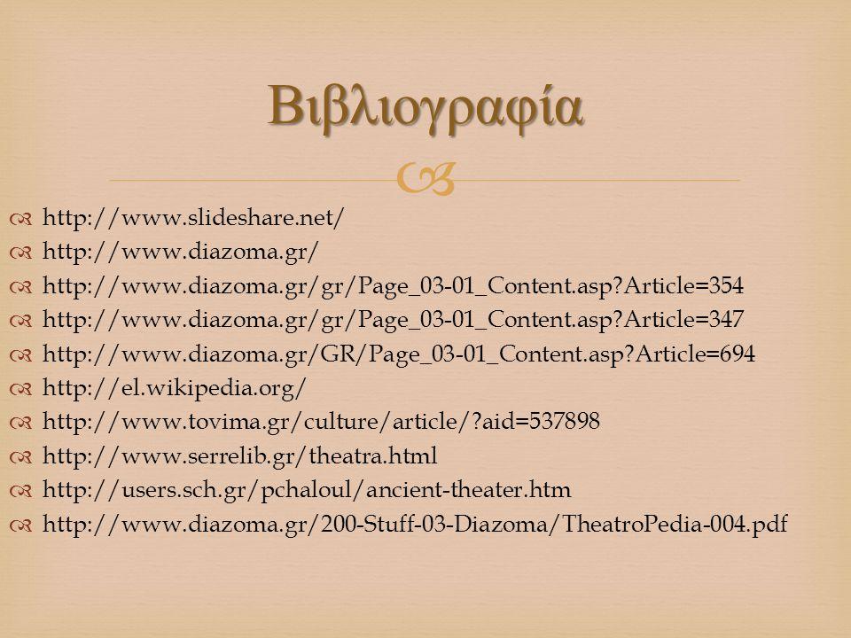   http://www.slideshare.net/  http://www.diazoma.gr/  http://www.diazoma.gr/gr/Page_03-01_Content.asp?Article=354  http://www.diazoma.gr/gr/Page_
