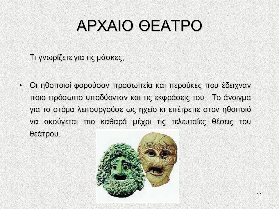Χομόντοζλης Παύλος, δάσκαλος11 ΑΡΧΑΙΟ ΘΕΑΤΡΟ Τι γνωρίζετε για τις μάσκες; Οι ηθοποιοί φορούσαν προσωπεία και περούκες που έδειχναν ποιο πρόσωπο υποδύονταν και τις εκφράσεις του.