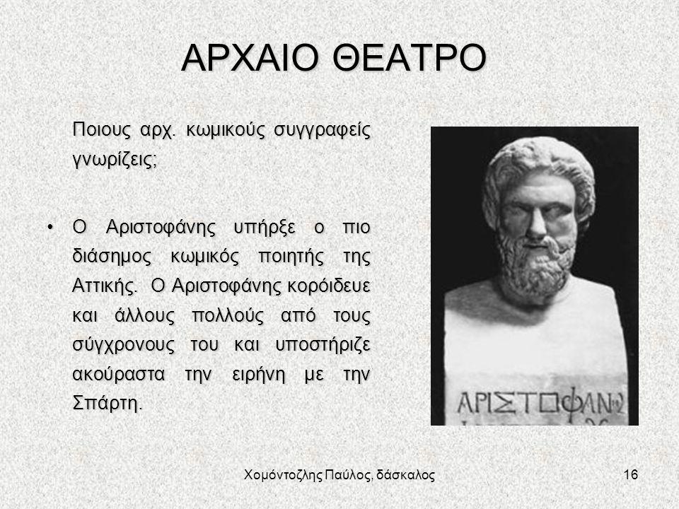 Χομόντοζλης Παύλος, δάσκαλος16 ΑΡΧΑΙΟ ΘΕΑΤΡΟ Ποιους αρχ. κωμικούς συγγραφείς γνωρίζεις; Ο Αριστοφάνης υπήρξε ο πιο διάσημος κωμικός ποιητής της Αττική