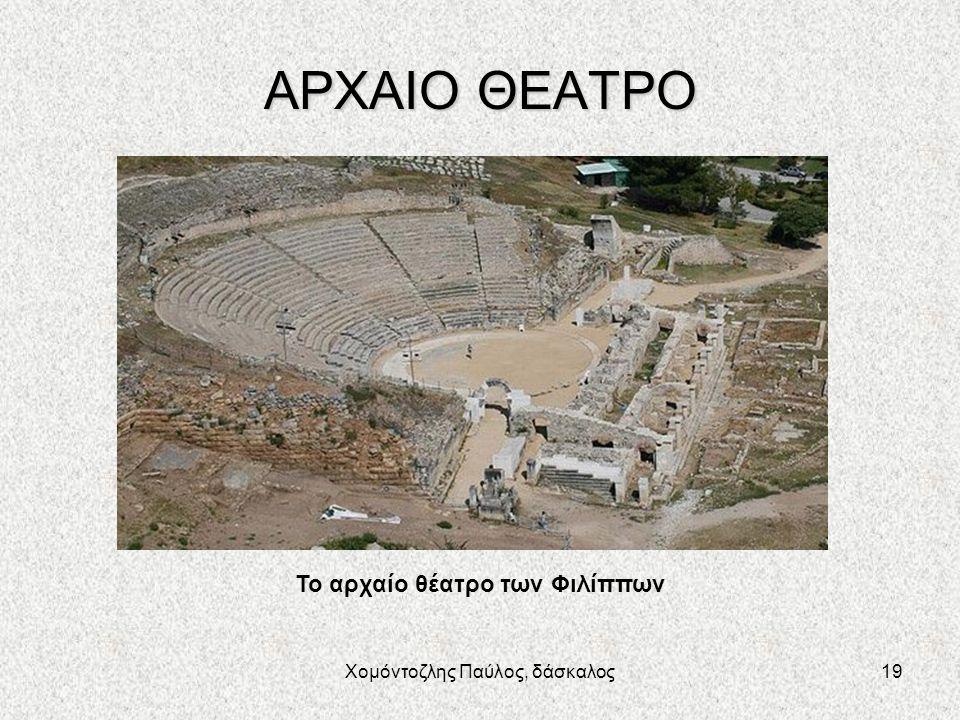 Χομόντοζλης Παύλος, δάσκαλος19 ΑΡΧΑΙΟ ΘΕΑΤΡΟ Το αρχαίο θέατρο των Φιλίππων
