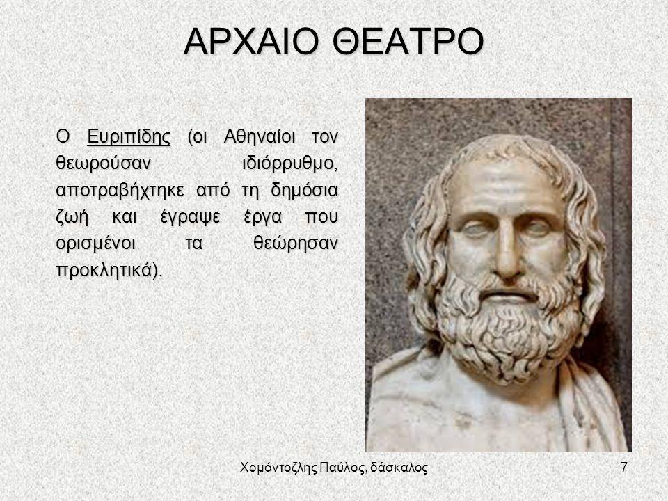Χομόντοζλης Παύλος, δάσκαλος7 ΑΡΧΑΙΟ ΘΕΑΤΡΟ Ο Ευριπίδης (οι Αθηναίοι τον θεωρούσαν ιδιόρρυθμο, αποτραβήχτηκε από τη δημόσια ζωή και έγραψε έργα που ορισμένοι τα θεώρησαν προκλητικά).