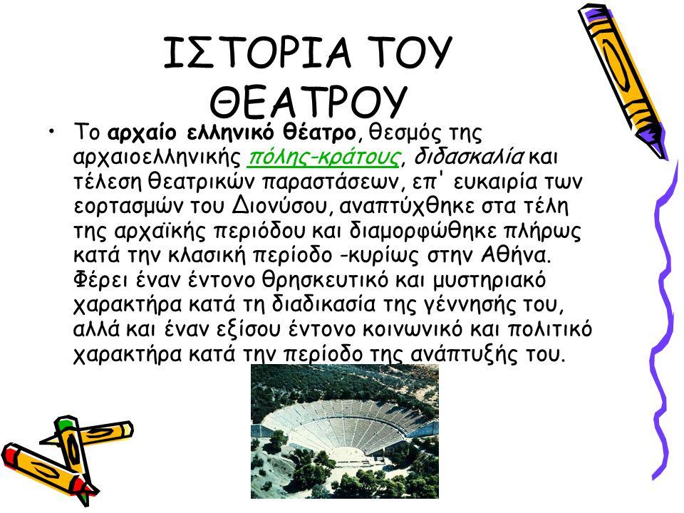 ΙΣΤΟΡΙΑ ΤΟΥ ΘΕΑΤΡΟΥ Το αρχαίο ελληνικό θέατρο, θεσμός της αρχαιοελληνικής πόλης-κράτους, διδασκαλία και τέλεση θεατρικών παραστάσεων, επ' ευκαιρία των