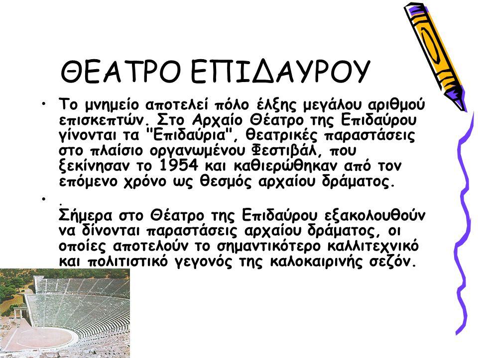 ΘΕΑΤΡΟ ΕΠΙΔΑΥΡΟΥ Το μνημείο αποτελεί πόλο έλξης μεγάλου αριθμού επισκεπτών. Στο Αρχαίο Θέατρο της Επιδαύρου γίνονται τα