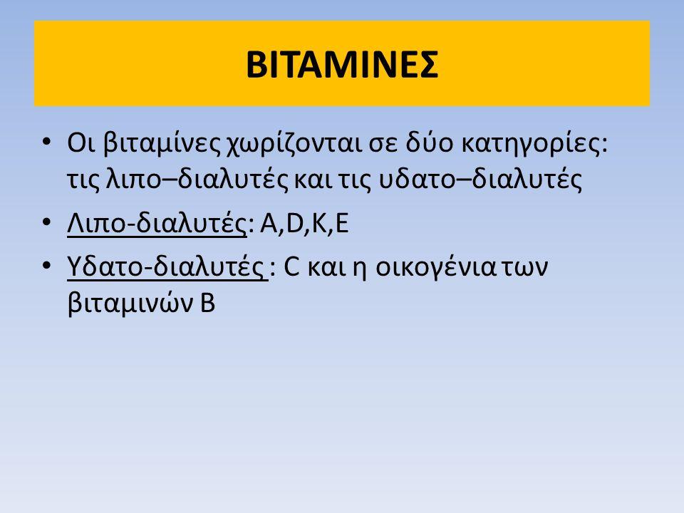 Βιταμίνες Οι βιταμίνες είναι εξειδικευμένοι εργάτες και εργαλεία μέσα στο σώμα μας.