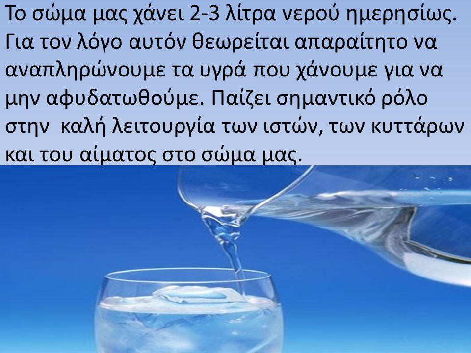 Το νερό και ο άνθρωπος Το νερό είναι σημαντικό και απαραίτητο για τον οργανισμό μας!