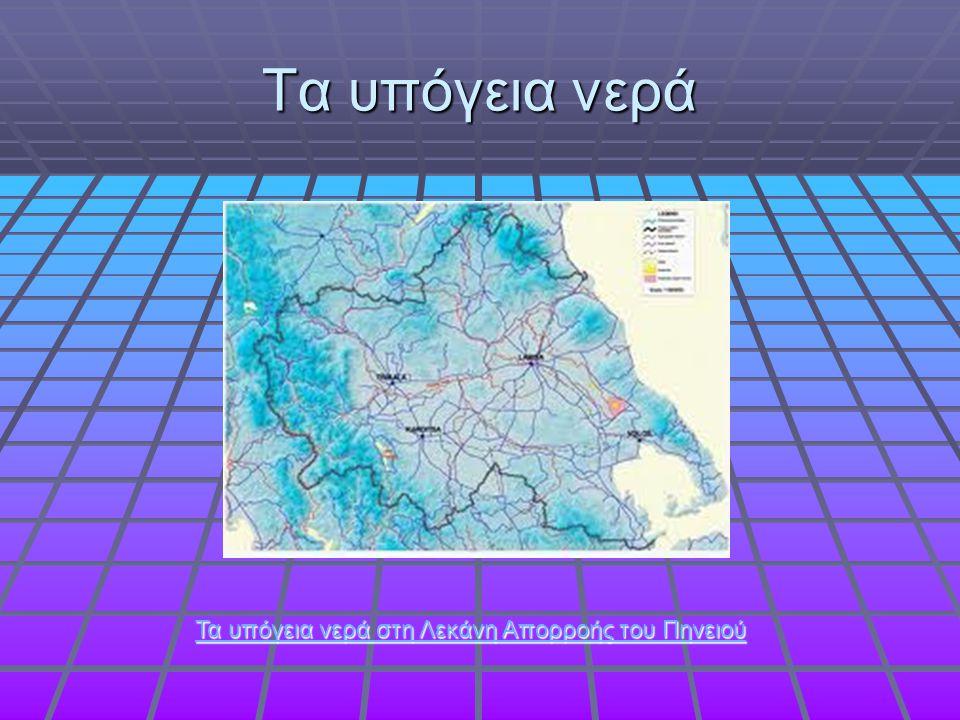 Τα υπόγεια νερά Τα υπόγεια νερά στη Λεκάνη Απορροής του Πηνειού Τα υπόγεια νερά στη Λεκάνη Απορροής του Πηνειού