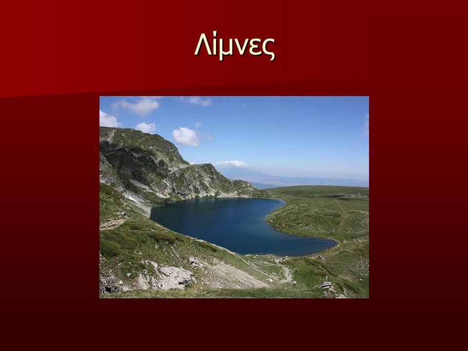 Τι εννοείται με τον όρο «λίμνη»; Ως λίμνη νοείται ο υγροβιότοπος, μια φυσική κοιλότης (λεκάνη) της επιφάνειας της Γης, που αποτελείται από μάζες νερού, γλυκού ή αλμυρού, συγκεντρωμένες σε κοιλότητες της επιφάνειας της γης, φαινομενικά στάσιμες και χωρίς άμεση επικοινωνία με τη θάλασσα.