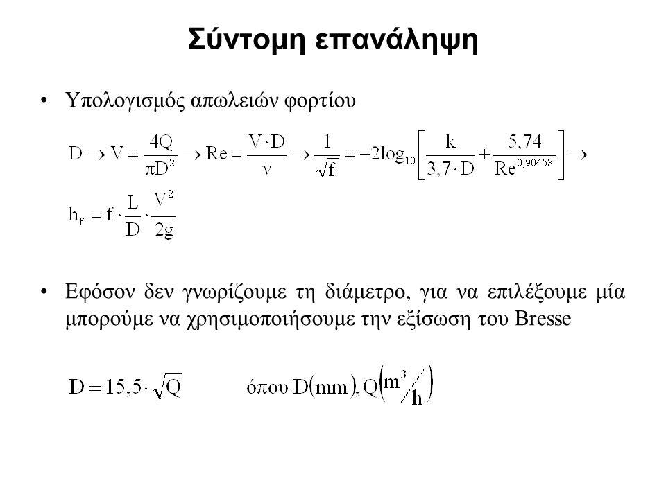 Σύντομη επανάληψη Υπολογισμός απωλειών φορτίου Εφόσον δεν γνωρίζουμε τη διάμετρο, για να επιλέξουμε μία μπορούμε να χρησιμοποιήσουμε την εξίσωση του B