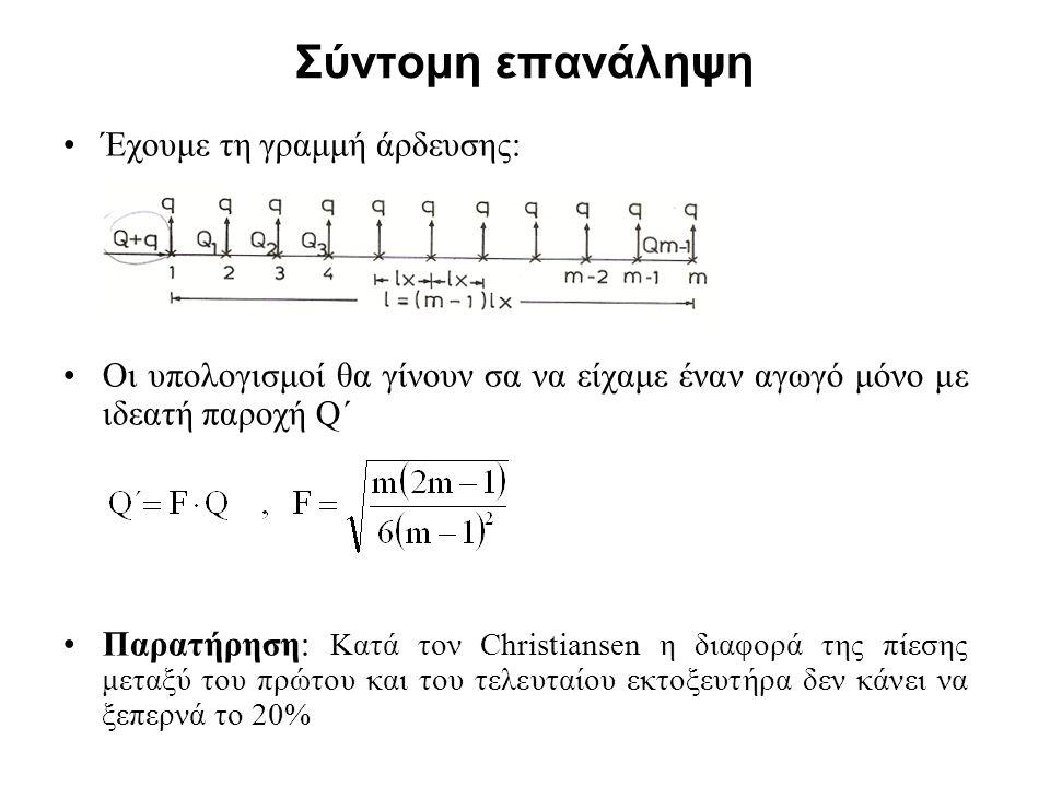 Έχουμε τη γραμμή άρδευσης: Οι υπολογισμοί θα γίνουν σα να είχαμε έναν αγωγό μόνο με ιδεατή παροχή Q΄ Παρατήρηση: Κατά τον Christiansen η διαφορά της π