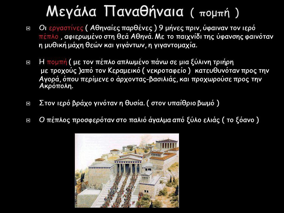 Ο πρώτος καταγεγραμμένος εορτασμός των Ολυμπιακών Αγώνων ήταν στην Ολυμπία, το 776 π.Χ.