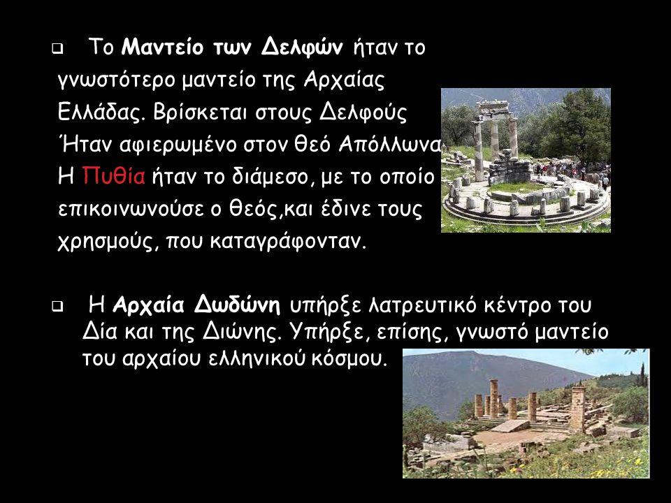  To Μαντείο των Δελφών ήταν το γνωστότερο μαντείο της Αρχαίας Ελλάδας.