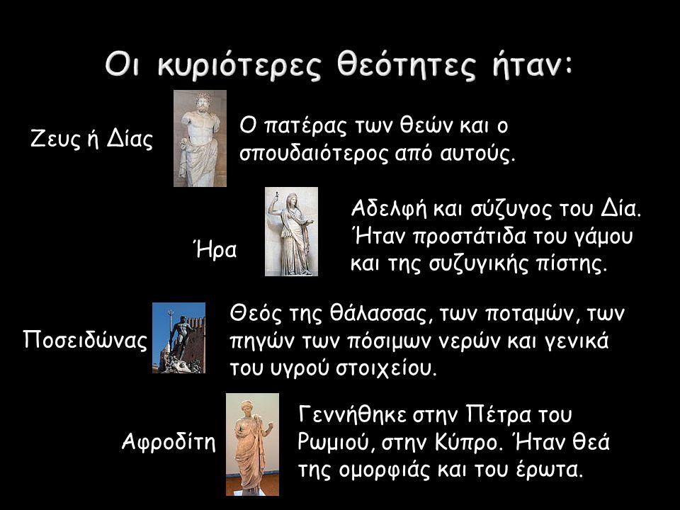 Άρης Ο Άρης ήταν ο θεός του πολέμου, γιος του Δία και της Ήρας.