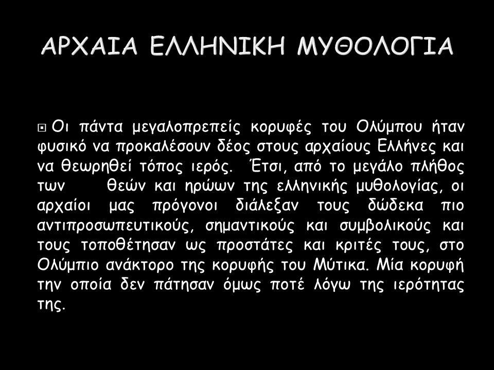  Με τον όρο αρχαία ελληνική θρησκεία εννοούμε το σύνολο των δοξασιών και τελετουργικών δρώμενων που τελούνταν στην αρχαία Ελλάδα.