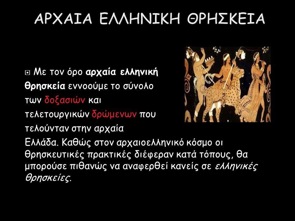  Στην αρχαιότητα οι γιορτές έπαιζαν πολύ σημαντικό ρόλο στις ζωές των ανθρώπων, αφού τους βοηθούσαν να ξεφύγουν από την καθημερινότητα και να ξεχαστούν από τις δυσκολίες της ζωής τους.