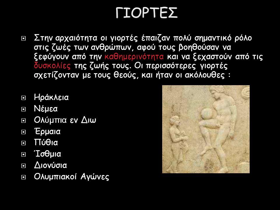 Διονύσια: Τα Μεγάλα ή εν άστει Διονύσια ήταν γιορτή προς τιμήν του Διονύσου του Ελευθερέα.