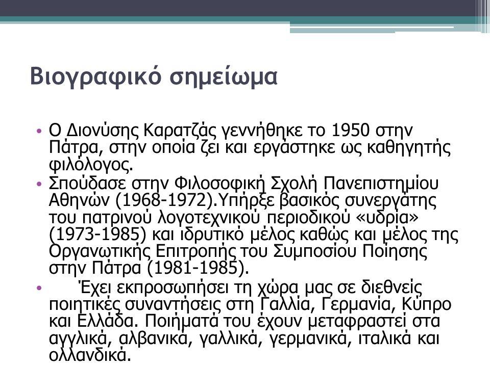 Βιογραφικό σημείωμα Ο Διονύσης Καρατζάς γεννήθηκε το 1950 στην Πάτρα, στην οποία ζει και εργάστηκε ως καθηγητής φιλόλογος.
