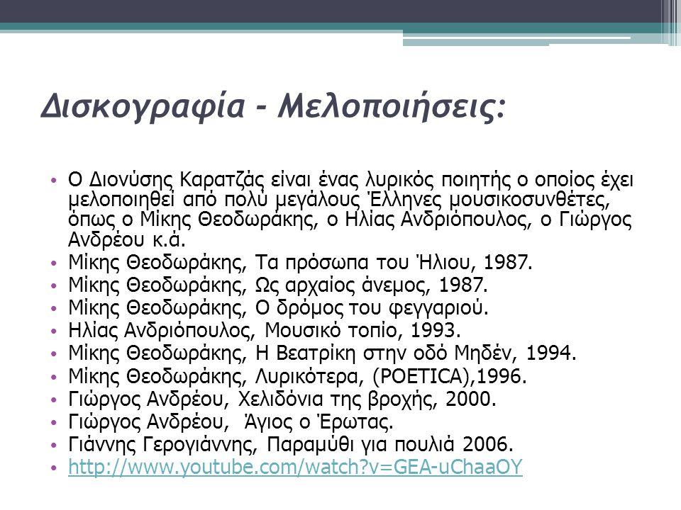 Δισκογραφία - Μελοποιήσεις: Ο Διονύσης Καρατζάς είναι ένας λυρικός ποιητής ο οποίος έχει μελοποιηθεί από πολύ μεγάλους Έλληνες μουσικοσυνθέτες, όπως ο Μίκης Θεοδωράκης, ο Ηλίας Ανδριόπουλος, ο Γιώργος Ανδρέου κ.ά.