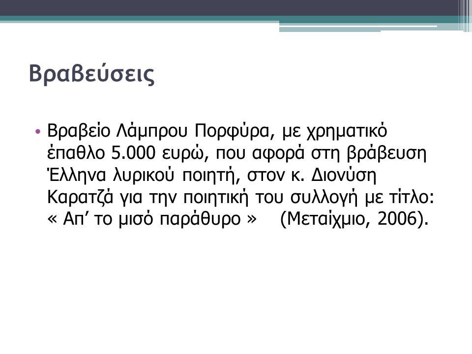 Βραβεύσεις Βραβείο Λάμπρου Πορφύρα, με χρηματικό έπαθλο 5.000 ευρώ, που αφορά στη βράβευση Έλληνα λυρικού ποιητή, στον κ.
