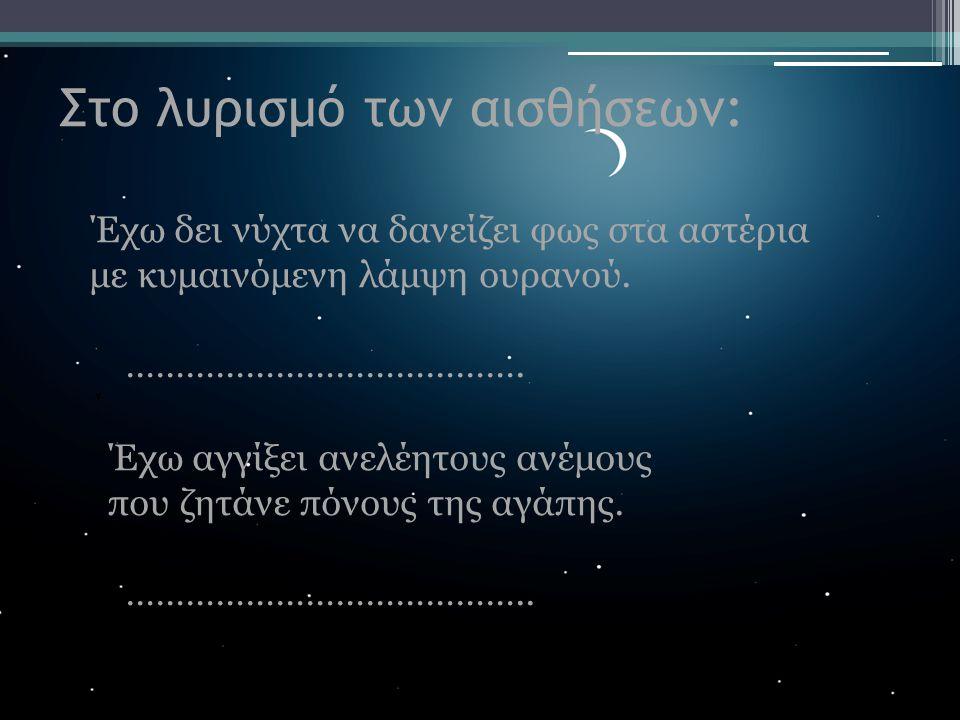 Στο λυρισμό των αισθήσεων: Έχω δει νύχτα να δανείζει φως στα αστέρια με κυμαινόμενη λάμψη ουρανού.