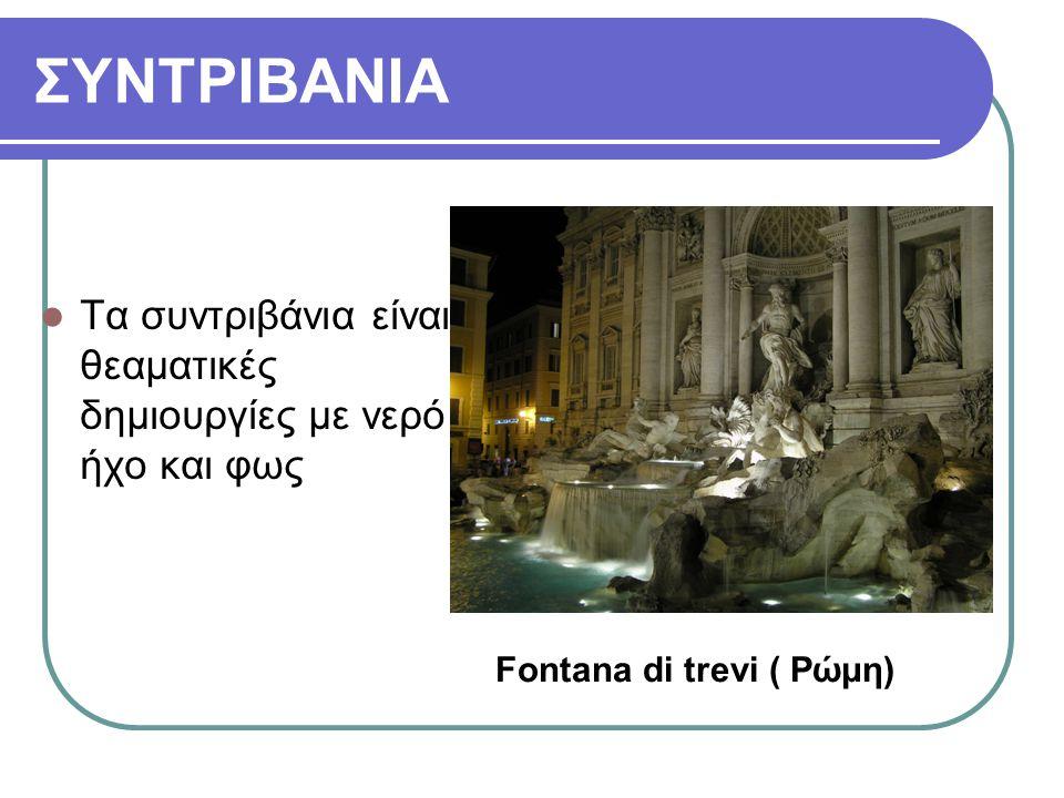 ΣΥΝΤΡΙΒΑΝΙΑ Τα συντριβάνια είναι θεαματικές δημιουργίες με νερό ήχο και φως Fontana di trevi ( Ρώμη)