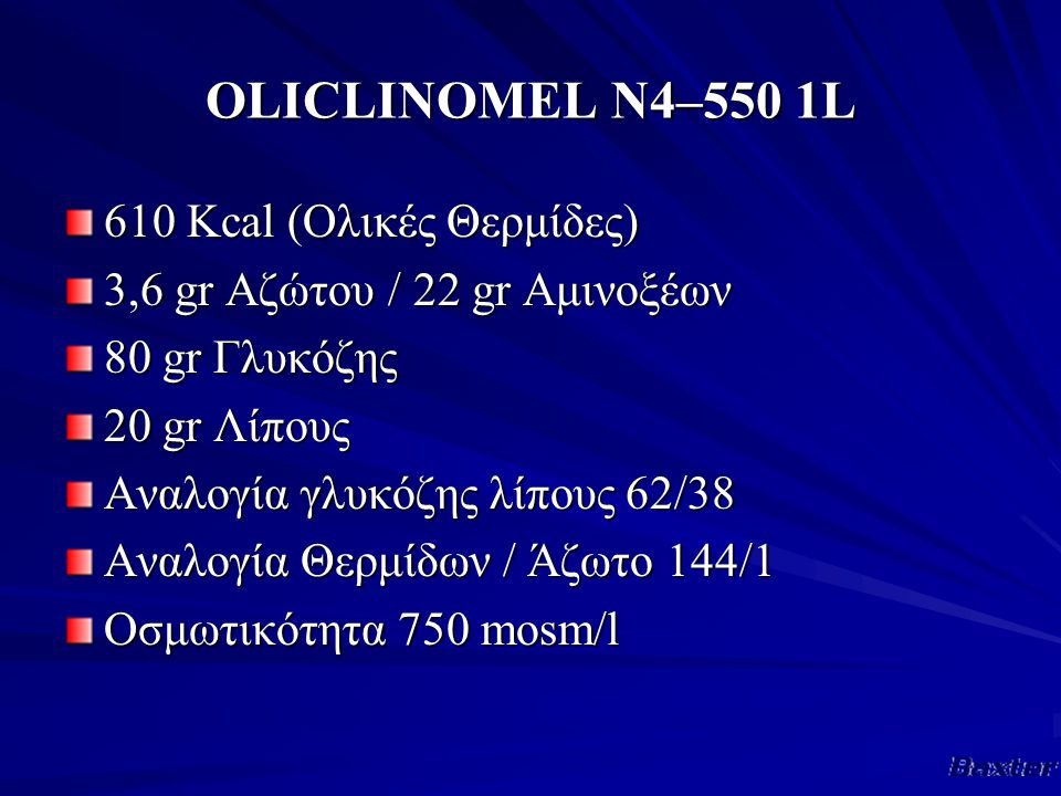 OLICLINOMEL Ν4–550 1L 610 Κcal (Ολικές Θερμίδες) 3,6 gr Αζώτου / 22 gr Αμινοξέων 80 gr Γλυκόζης 20 gr Λίπους Αναλογία γλυκόζης λίπους 62/38 Αναλογία Θερμίδων / Άζωτο 144/1 Οσμωτικότητα 750 mosm/l